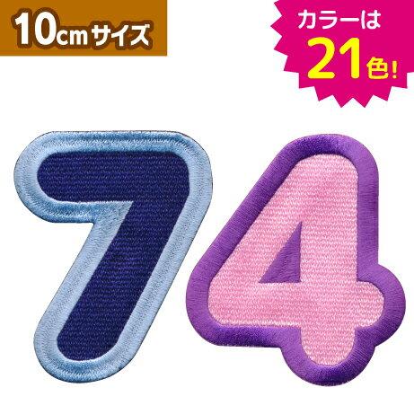 数字_Bワッペン(10cmサイズ)/文字ワッペン/刺繍ワッペン/アップリケ/アイロン接着