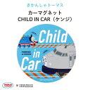 THOMAS&FRIENDS(きかんしゃトーマス)カーマグネット CHILD IN CAR(ケンジ)♪キッズ・チャイルド用のマグネット♪( 2021 映画 マグネット BABY CHILD KIDS 男の子 車 ステッカー シール 赤ちゃんが乗っています 取り外し 運転 出産祝い 出産準備 日本製 )