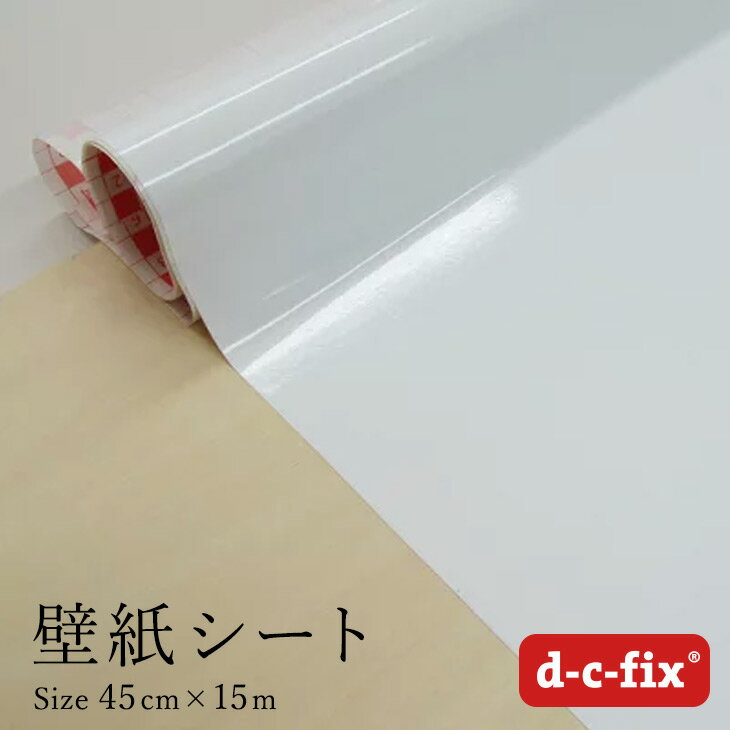 壁紙シール15m おしゃれで簡単に貼れる【ドイツ製】粘着シート d-c-fix(つやあり白) 45cm巾×15m/200-1273【カッティングシート リメイクシート シールの写真