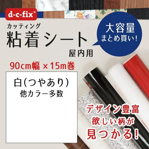 ドイツ製粘着シート『d-c-fix(つやあり白)』90cm巾×15m/200-5145【カッティングシート リメイク...