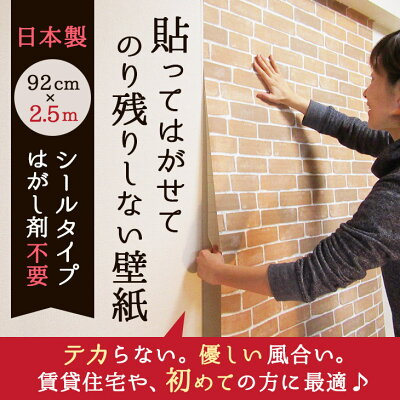 シールタイプ『貼ってはがせてのり残りしない壁紙(全13柄)』簡単に貼れて、キレイにはがせる(92cm×2.5m)【フリース不織布DIY】