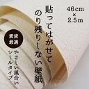 【在庫限り】46cm×2.5m 貼ってはがせてのり残りしない壁紙 シールタイプ 日本製 12種類 レンガ 木目 無地 北欧 1