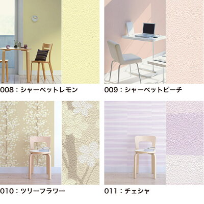 壁紙はがせる/優しい手触りとデザインの日本製(13種類)/簡単に貼れてキレイにはがせるシール式(92cm×2.5m)レンガ木目無地【フリース不織布DIY】