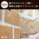 【在庫限り】46cm×2.5m 貼ってはがせてのり残りしない壁紙 シールタイプ 日本製 12種類 レンガ 木目 無地 北欧 2