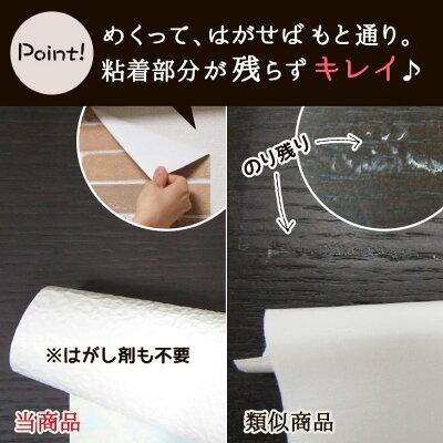 ウォールステッカーはがせる/優しい手触りとデザインの日本製(6種類)/自由にカットしてオリジナルのシールも作れる「壁ペタっ」(30cm×30cm/3枚入り)木目無地【フリースDIY】