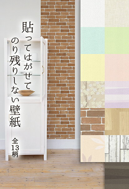菊池襖紙工場『貼ってはがせてのり残りしない壁紙レンガ』