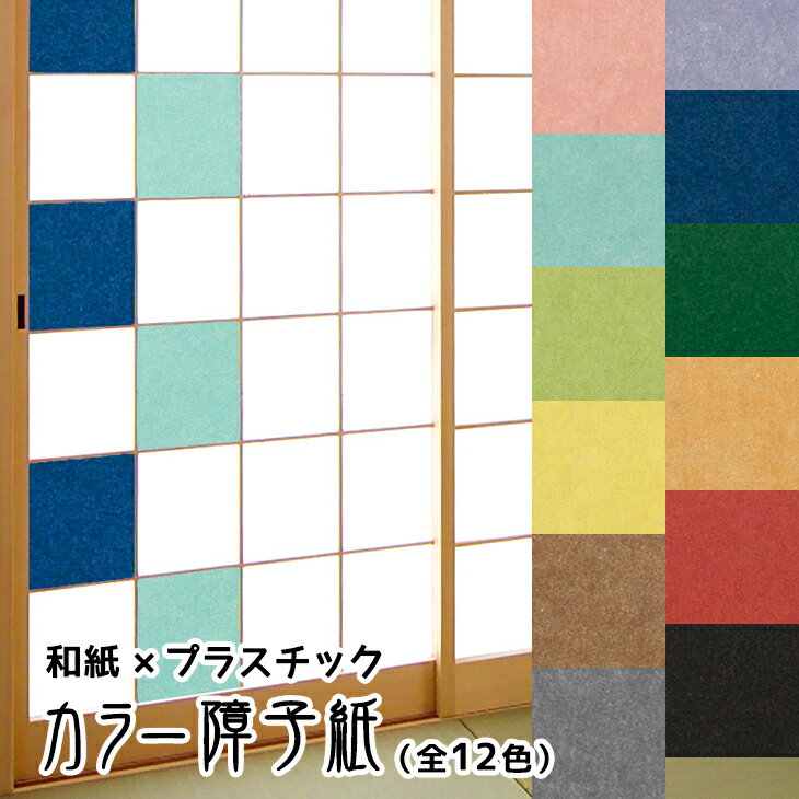 在庫限り カラー障子紙『プラカ障子(全12色)』組み合わせてオリジナルのデザインに!(95cm×61cm/1枚入)【おしゃれな色つき プラスチック】