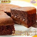 【公式】 チョコレート ケーキ │ 半熟しょこら 【クール冷