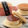 【新】ゆふいん創作菓子 ぷりんどら 4個入/ 菊家公式サイト