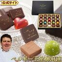 【公式】 バレンタイン チョコレート │ VANDENDER プラリネショコラ 20個入 │ チョコ ...
