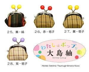 「わたしはポップな大島紬」シリーズ本場大島紬使用ミニがま口6-2