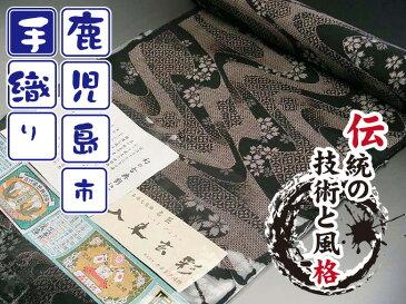 【期間限定】 本場 大島紬 鹿児島 純泥染 手織り 割り込み 紬 反物