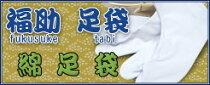 福助 綿の白足袋