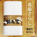 【5/9発送予定】 さらし 生地 晒 幅130cm 白布 天竺 綿100% サラシ 広幅 日本製 マスク 手ぬぐい 手拭 ガーゼの代わり 日本製 高級 しっかり 縫いやすい 白 無地 はんかち タオル 布 材料