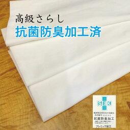 抗菌防臭加工済さらし晒幅140cm天竺手ぬぐい手拭ガーゼ生地の代わり日本製白無地マスクはんかちタオル布材料綿100%