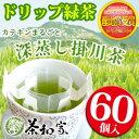 茶和家ドリップ緑茶 ここでお茶60包入 送料込 1袋33円ドリップバッグ 茶 お茶