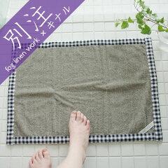 ■キナル別注■ fog linen work(フォグリネンワーク) リネンマッサ…