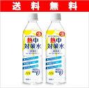 【B】【送料無料(北海道・沖縄除く)】熱中対策水 レモン味 500ml ペットボトル 24本 …