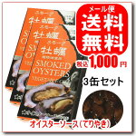 【送料無料】【ゆうパケット(投函)】スモーク牡蠣オイスターソース(てりやき)x3個セット