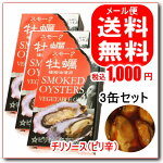 【送料無料】【ゆうパケット(投函)】スモーク牡蠣ピリ辛味(唐辛し)x3個セット
