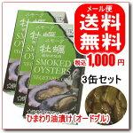 【送料無料】【ゆうパケット(投函)】スモーク牡蠣ひまわり油漬け(オードブル)x3個セット