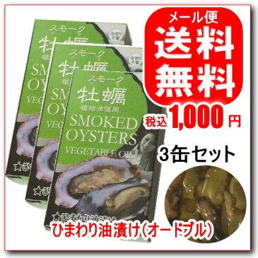 【代金引換不可】カネイ岡 牡蠣の燻製 ひまわり油漬け(オードブル) 85g缶詰/3個セット
