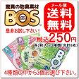 【日本全国送料無料!】お試し!防臭袋BOS 2枚入 x 4種類(Sサイズ、Mサイズ、Lサイズ、LLサイズ)の中から選べる3個セット(合計6枚) 【代引不可】【試験】【RCP】