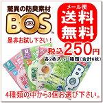 【日本全国送料無料!】お試し!防臭袋BOS2枚入x4種類(Sサイズ、Mサイズ、Lサイズ、LLサイズ)の中から選べる3個セット(合計6枚)【試験】【RCP】