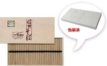 【包装済ギフト】信州そばギフト 木箱  1.2kg(50gx24束) LS-30 【RCP】