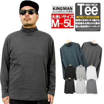 長袖Tシャツ メンズ 大きいサイズ 無地 ボーダー フライス ハイネック カットソー Tシャツ 黒 大きめ インナー 白 ロンT ロング 長袖 ビジネス ロングTシャツ