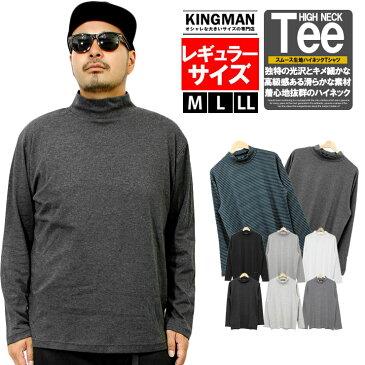 長袖Tシャツ メンズ 無地 ボーダー フライス ハイネック カットソー Tシャツ 黒 大きめ 秋 インナー 白 ロンT ロング 長袖 ビジネス ロングTシャツ