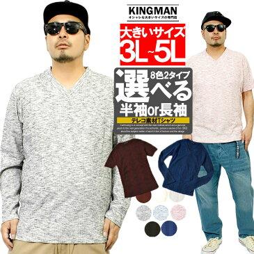 Tシャツ メンズ 大きいサイズ Vネック 長袖 無地 テレコ素材 白 黒 青 赤 春 半袖Tシャツ 長袖Tシャツ おしゃれ コットン VネックTシャツ シャツ ブランド