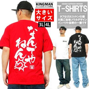 Tシャツ メンズ 半袖 クルーネック 大阪 関西弁 なんでやねん プリント USAコットン カットソー おもしろTシャツ ネタ 目立ち 雑貨 おもしろ 爆笑 半袖Tシャツ 白 黒 面白い おおきいサイズ
