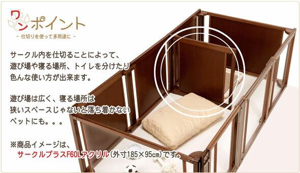 「サークル プラス F 60 Lp メッシュ」日本製 木製 ペットサークル サークル 多頭飼い 小型犬 サークル 室内用