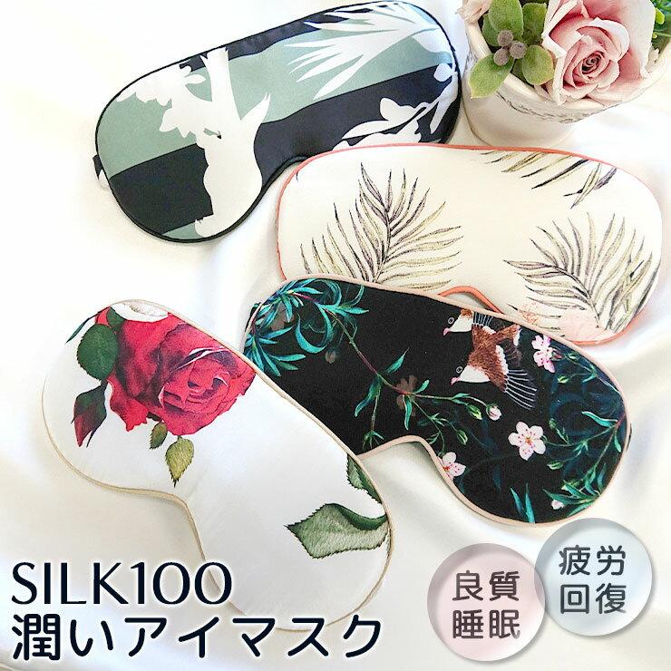 安眠グッズ, アイピロー  100 Silk acc