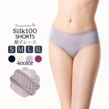 シルク ショーツ シルク100% 極細糸 痛くない やさしい穿き心地 格子レース シルクショーツ 4色 絹 下着 吸湿速乾 快適 高い通気性 ムレない 保温 冷えとり