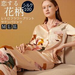 当店人気No.1パジャマ♪上品で華やかなボタニカル柄ルームウェア♡ヘンリーネック&胸タック切替でディテールの凝った綺麗なバストラインが魅力的♪【送料無料】