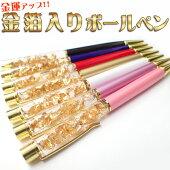 金箔ボールペン01