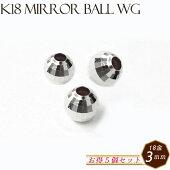 K18ミラーボール【15.約3mm×5個セット】