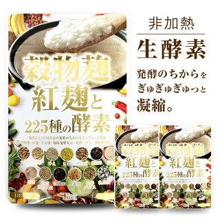麹サプリメント