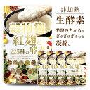 送料無料 大特価5個セット【穀物麹・紅麹と225種の酵素サプ...