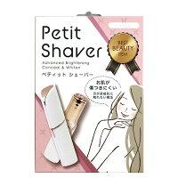【PetitShaverペティットシェーバー】フェイスシェーバーレディース電動顔産毛うぶ毛携帯コードレス