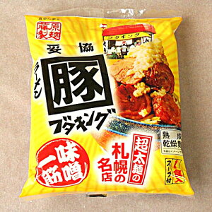 札幌 ラーメンブタキング(即席麺)(dk-1 dk-2 dk-3)