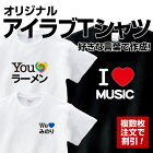 【アイラブT】好きな文字で作れるアイラブTシャツ