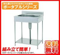 【送料無料】新品!アズマポータブル1槽シンク600*460*750EKP1-600