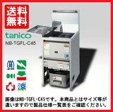 【送料無料】新品!タニコー ガスフライヤー (15L) TGFL-35C