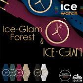 アイスウォッチ 腕時計 ICE WATCH ICE Glam-Forest アイス グラム フォレスト ユニセックス 男女兼用 シリコン icewacth