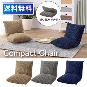 【送料無料】コンパクトチェア RKC-627 座椅子 コンパクト 座いす 座イス 座椅子 ソファ リビング チェア こたつ こたつチェア コーデュロイ ローチェアー フロアチェア フロアソファ チェア 1人掛け チェアー いす コンパクト 折り畳み 折畳 おりたたみ 新生活 北欧 収納