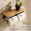 【送料無料】TAO タオ トイレットペーパーホルダー2連 41-026...