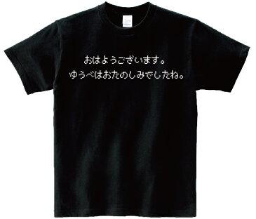 「おはようございます。 ゆうべはおたのしみでしたね。」・アニ名言Tシャツ ゲーム「ドラゴンクエスト」